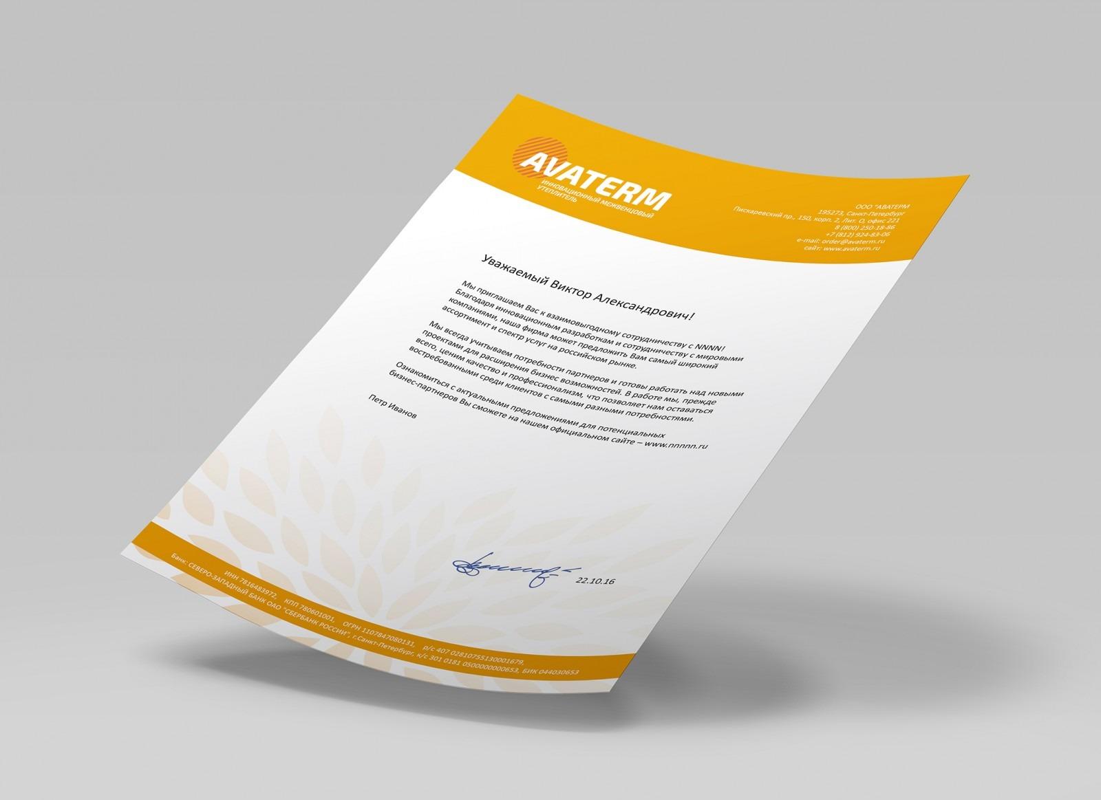 Дизайн бланка AVATERM