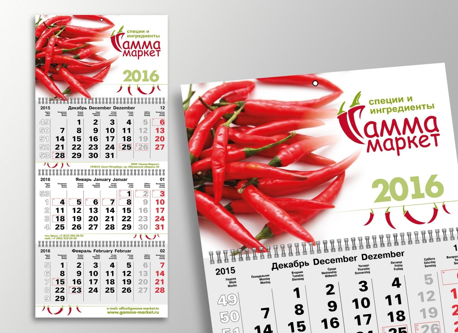 календарь-трио Гамма маркет 001