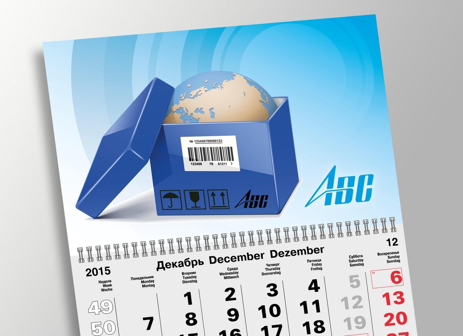 АэроБалтСервис, календарь-трио 005