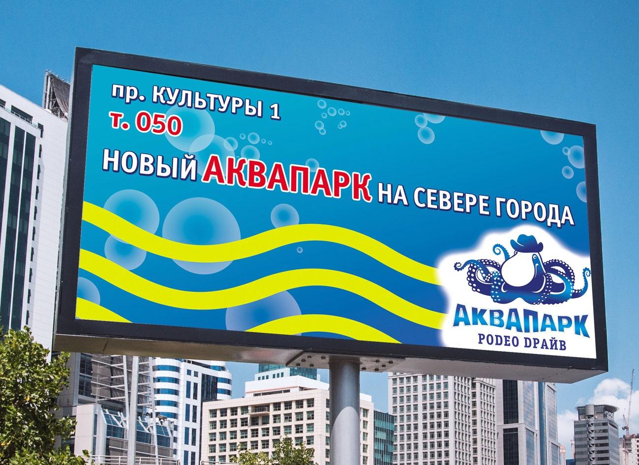 билборд для аквапарка