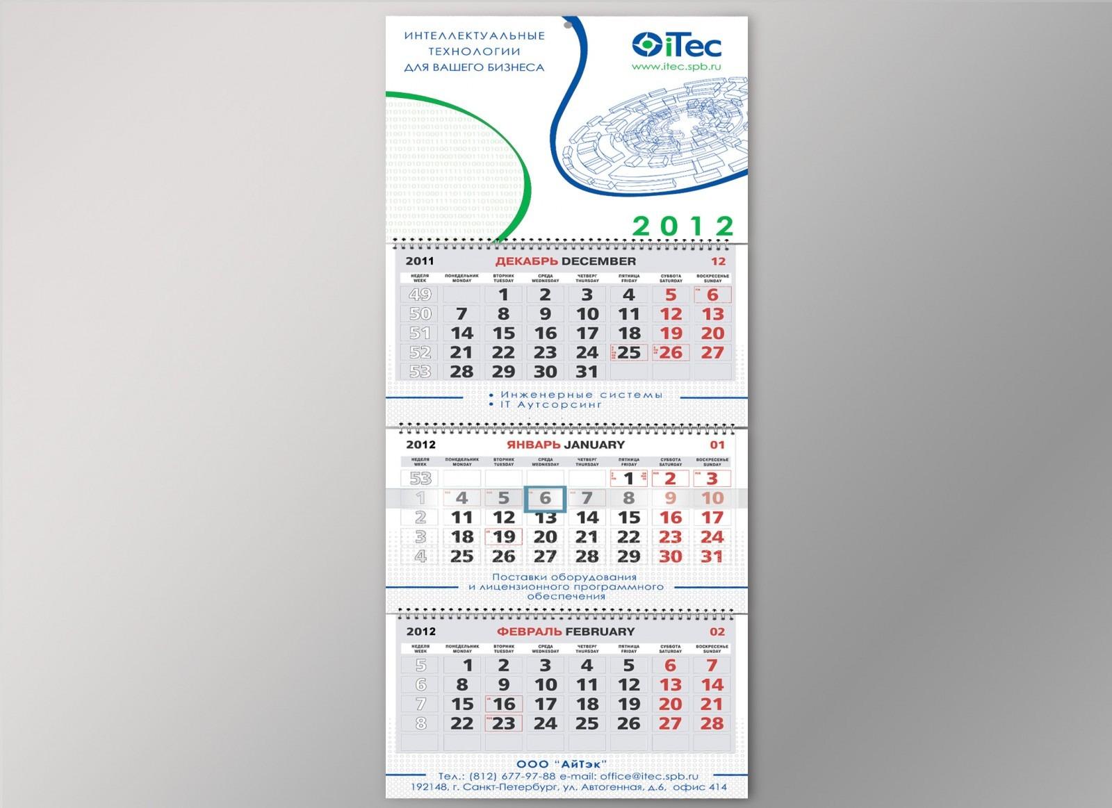 календарь квартальный iTEC 002
