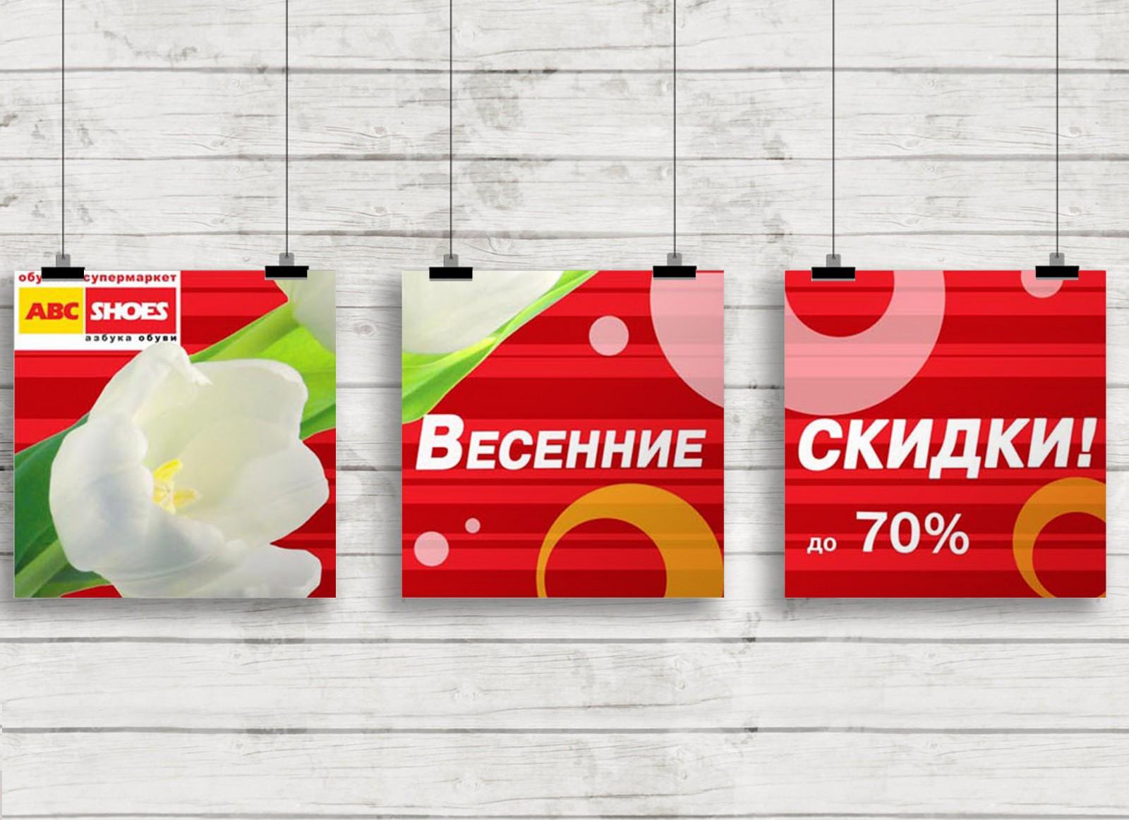 плакаты для abc shoes