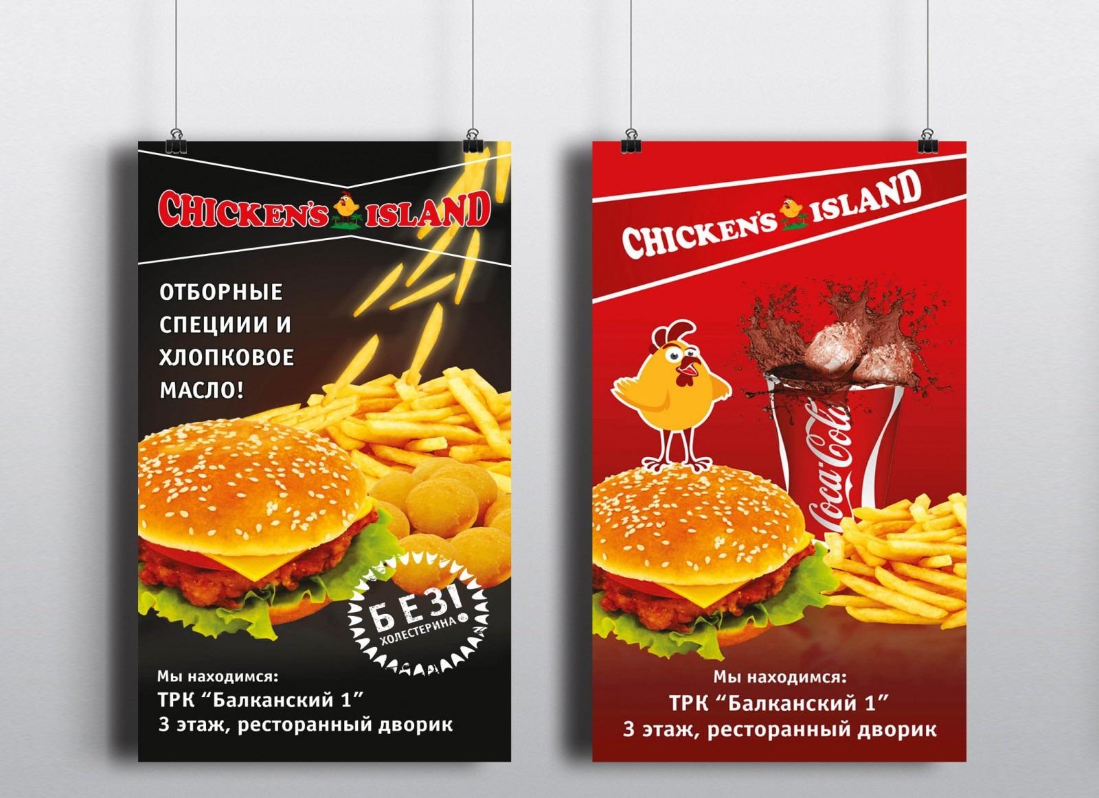 рекламный плакат в кафе chicken island 01