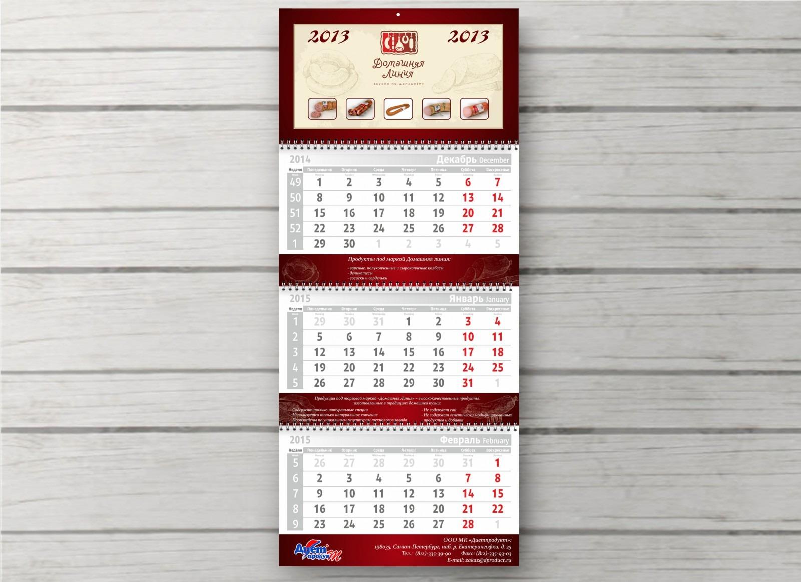 дизайн календаря ДИЕТПРОДУКТ 01