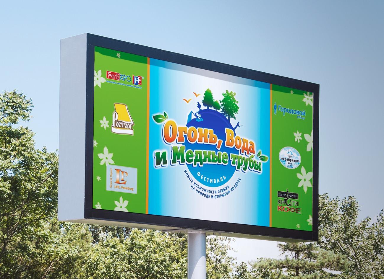 наружная реклама для фестиваля