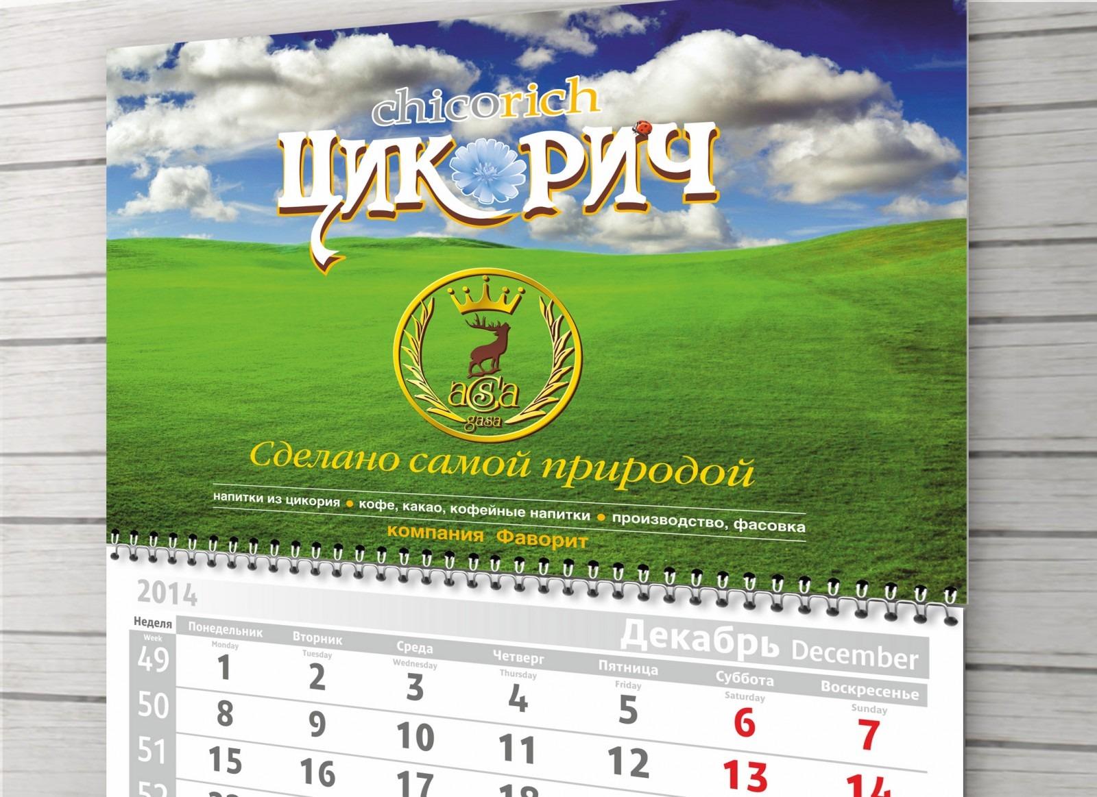 календарь квартальный Цикорич 001