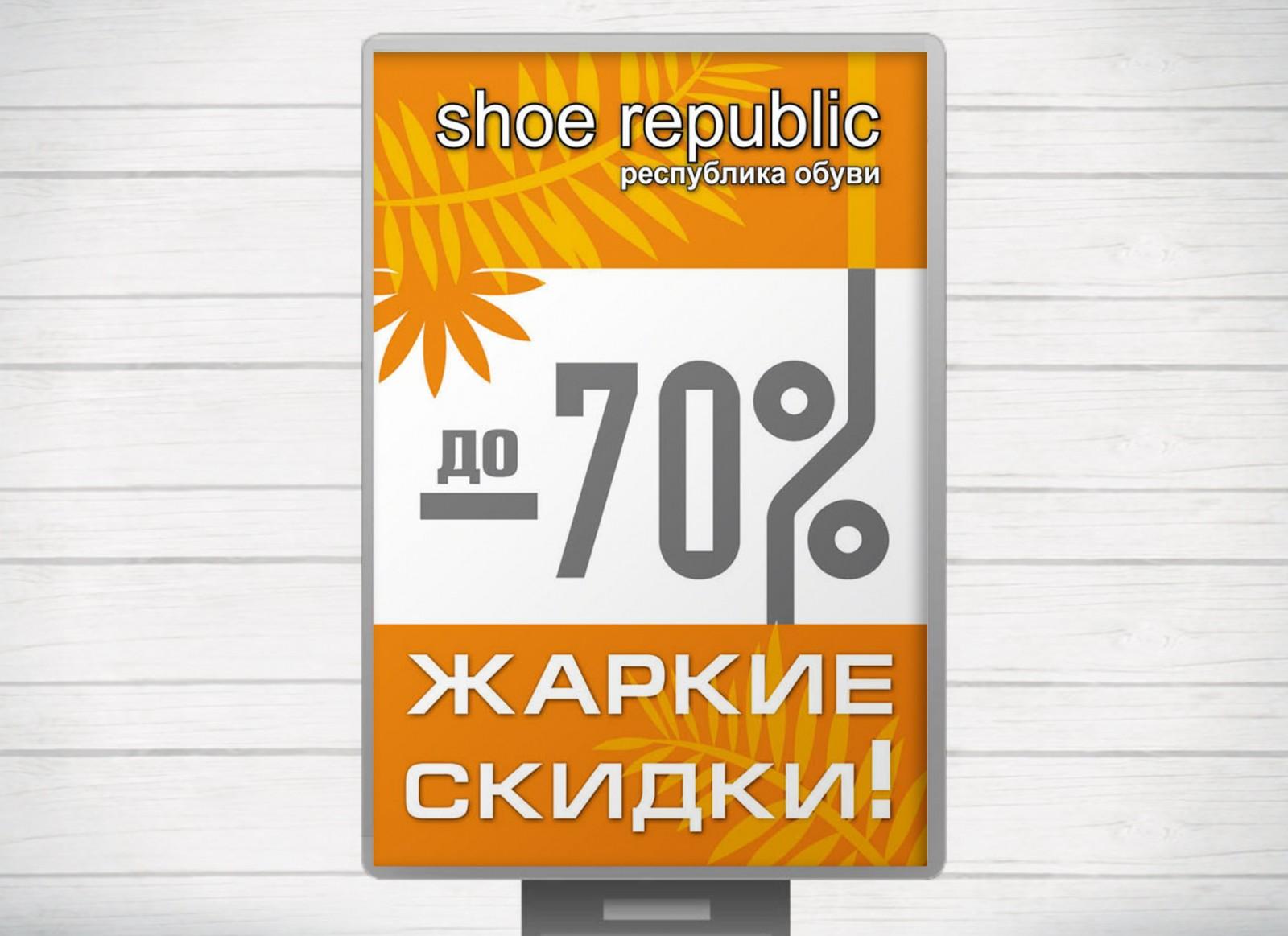 shoe republic рекламный плакат 01