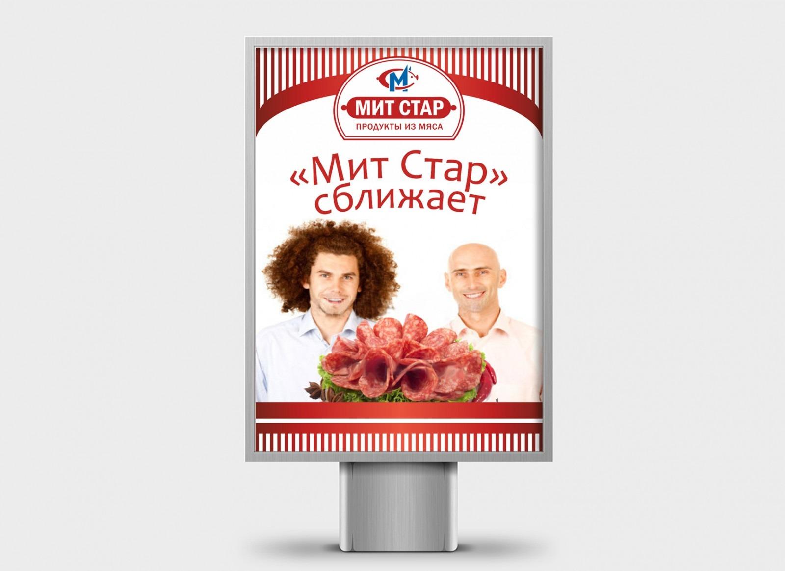 рекламный плакат Мит Стар