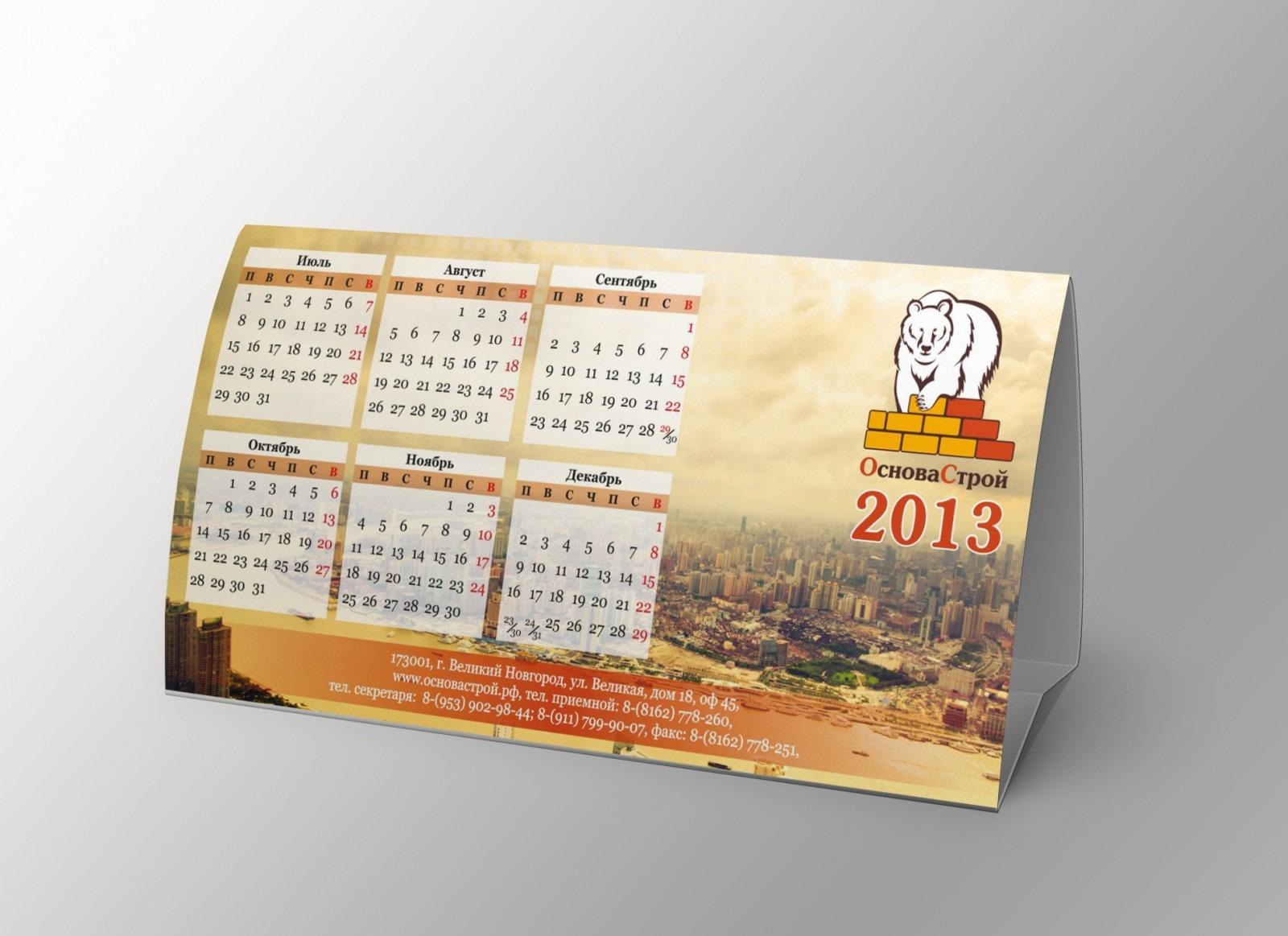 календарь домик Основа строй 01