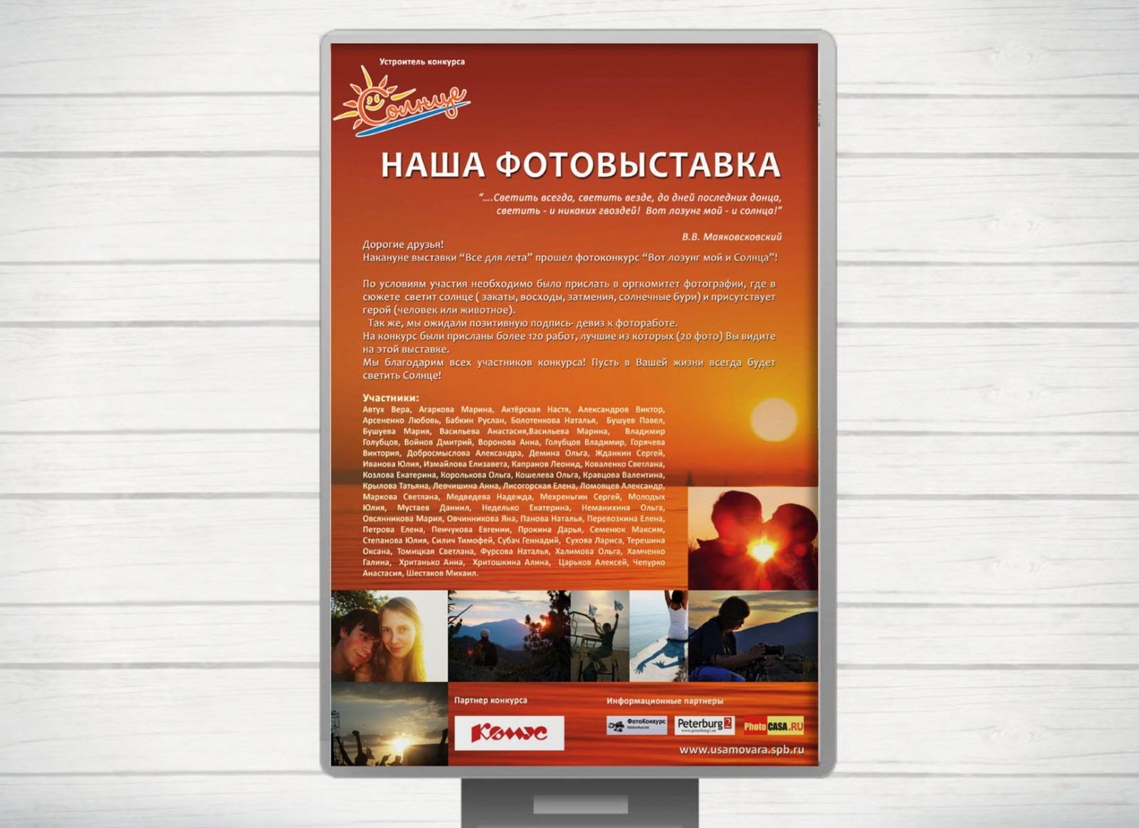 дизайн плаката