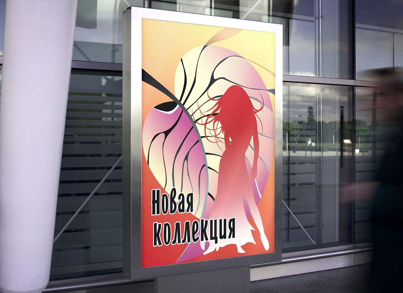 рекламный плакат в магазин