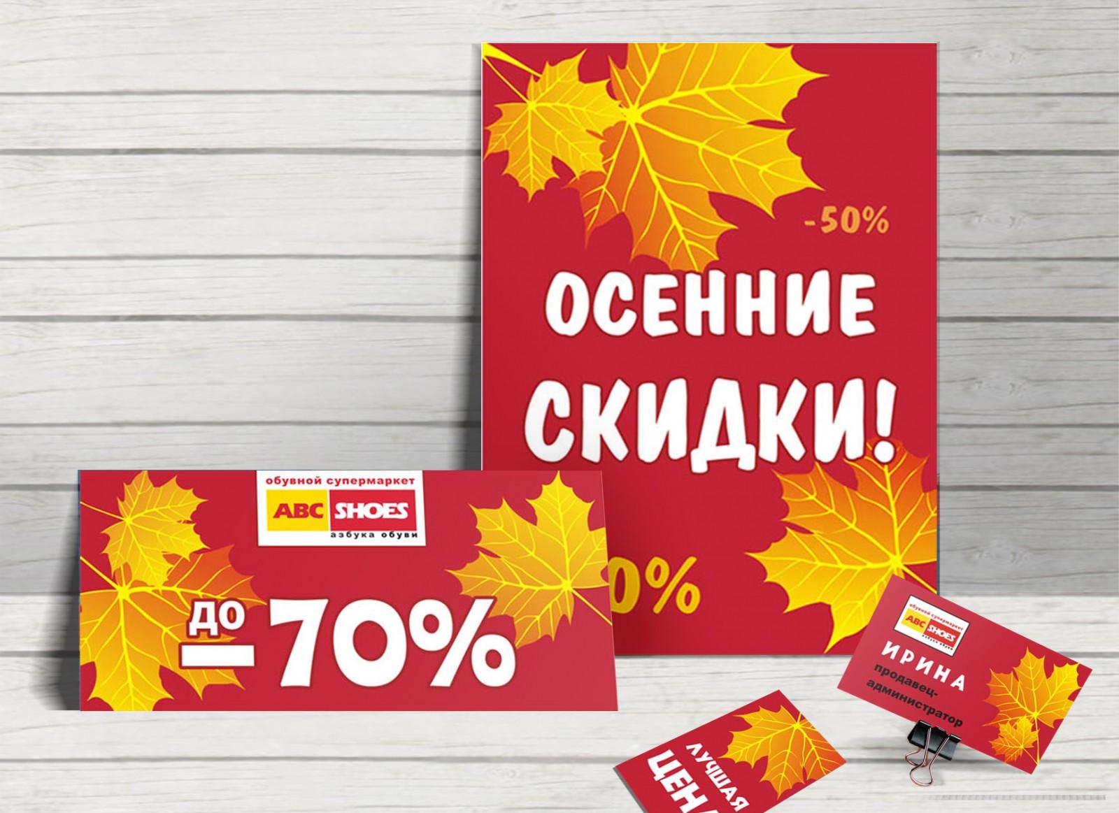 дизайн рекламы для магазина 02