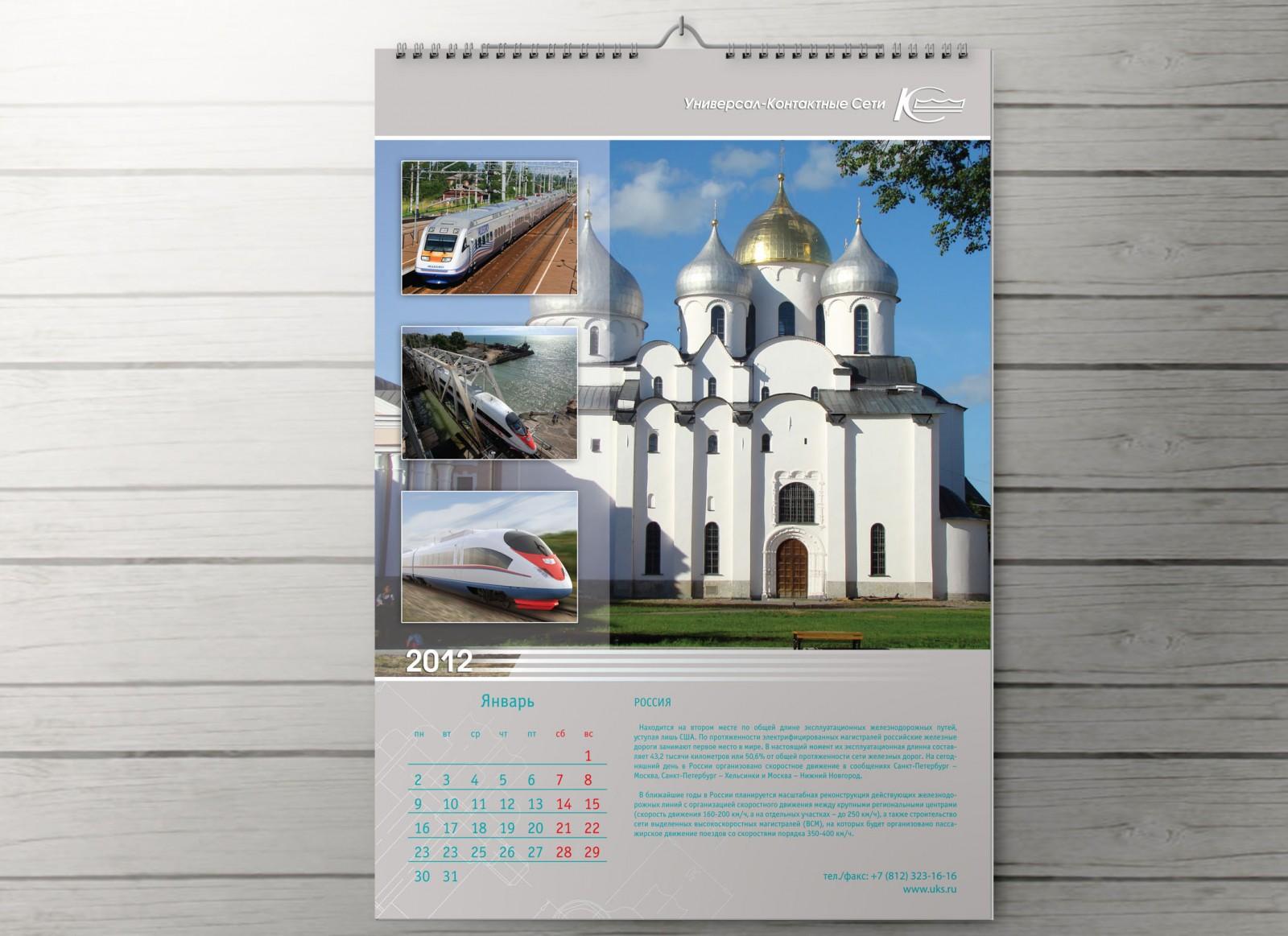 Перекидной календарь 2