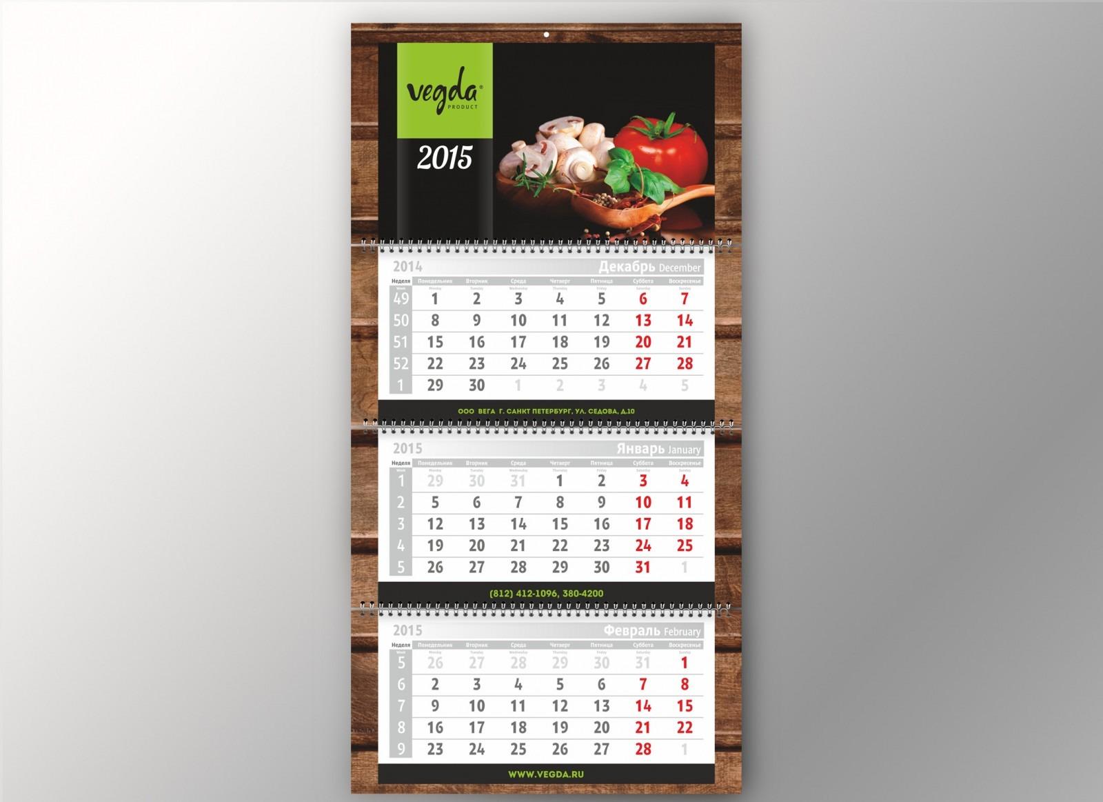 календарь-трио Vegda 046