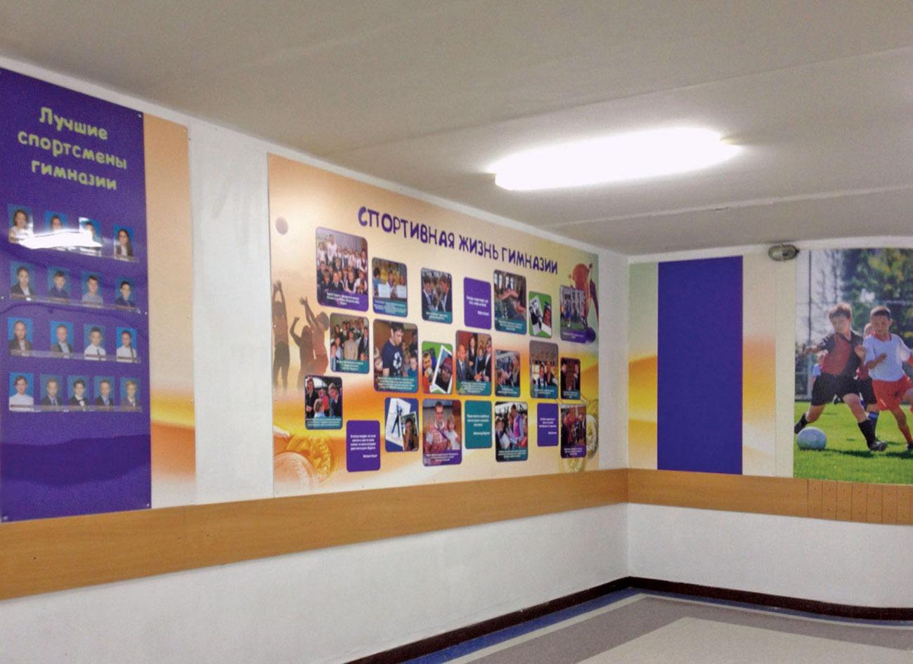 Гимназия, оформление стен