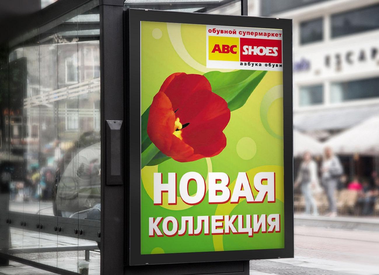 рекламный плакат abc shoes 08