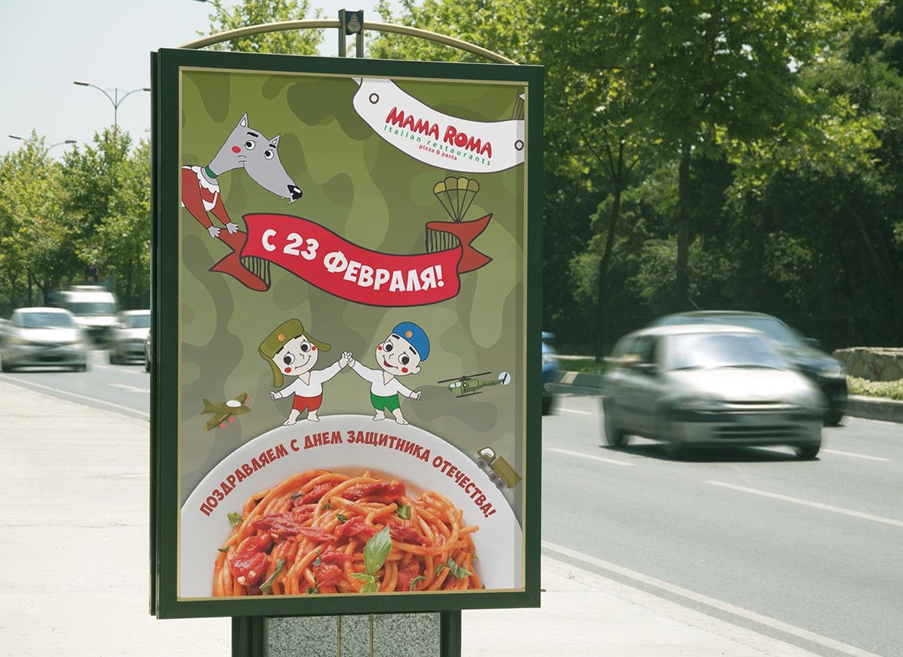 рекламный постер MAMA ROMA